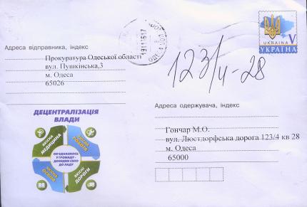 Конверт листа вiд Прокуратури Одеської областi зi поштовим штемпелем вiд 19.11.2016