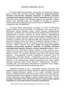 Заява до Мiнiстра юстицiї України Петренко П.Д. вiд 1.03.2017р. частина 2