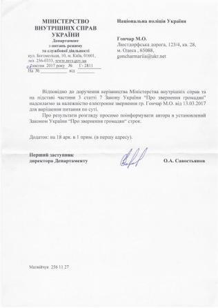 Лист вiд Міністерства внутрiшнiх справ України вiд 07.04.2017 року пiд рег. №:Г-2811