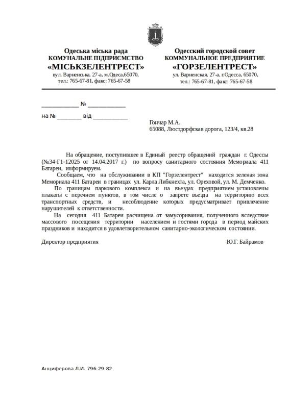 "Електронна вiдповiдь у форматi .doc вiд Комунального пiдприємства ""Мiськзелентрест"" Одеської мiської ради."