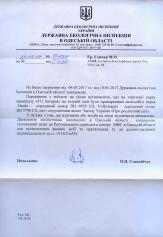 Лист вiд Державної екологiчної iнспекцiї в Одеській області вiд 24.05.2017 року під рег. №:Г—63/1; Г-63/2 на звернення вiд 04.05.2017 року та вiд 10.05.2017 року.