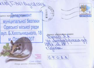 Конверт листа вiд Департаменту мунiцiпальної безпеки Одеської мiської ради вiд 02.09.2016 року пiд рег. №:01.1-15/Г-1361.